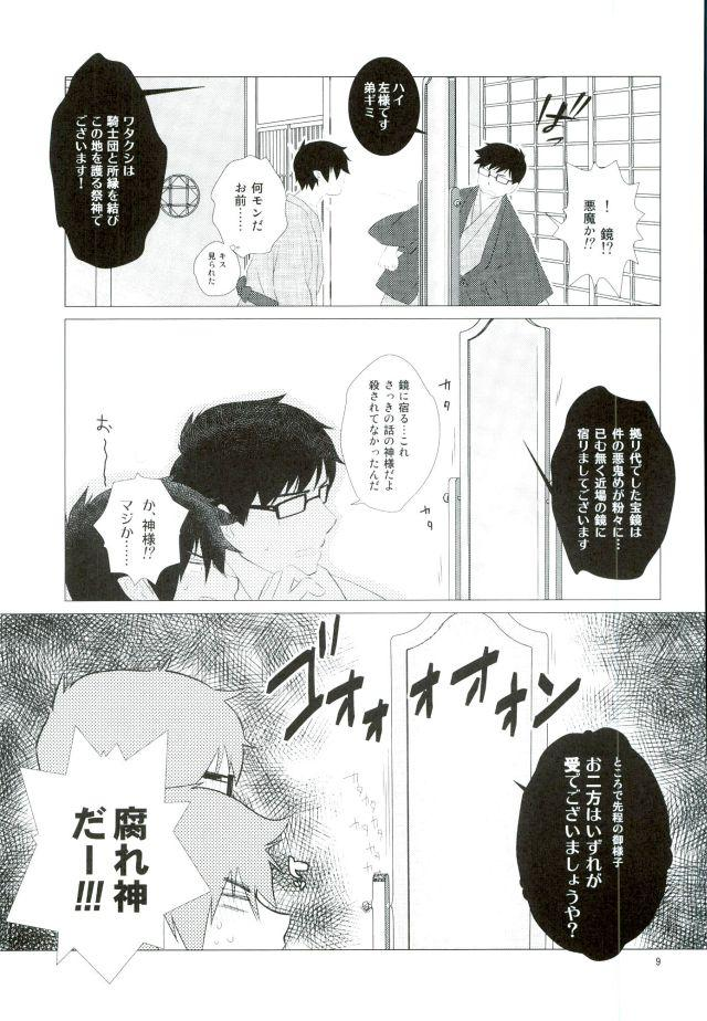 RinYuki Enyoshou 9