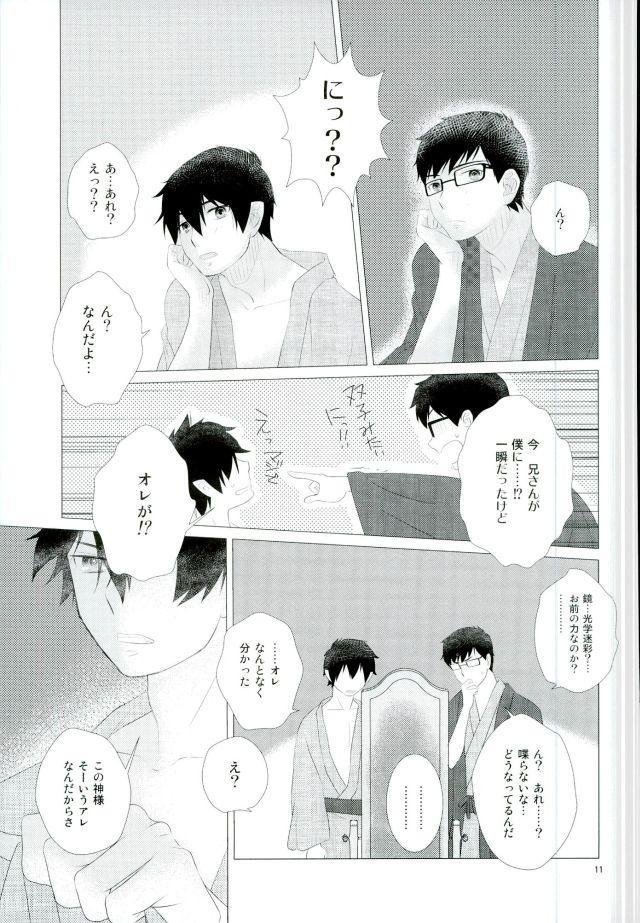 RinYuki Enyoshou 11