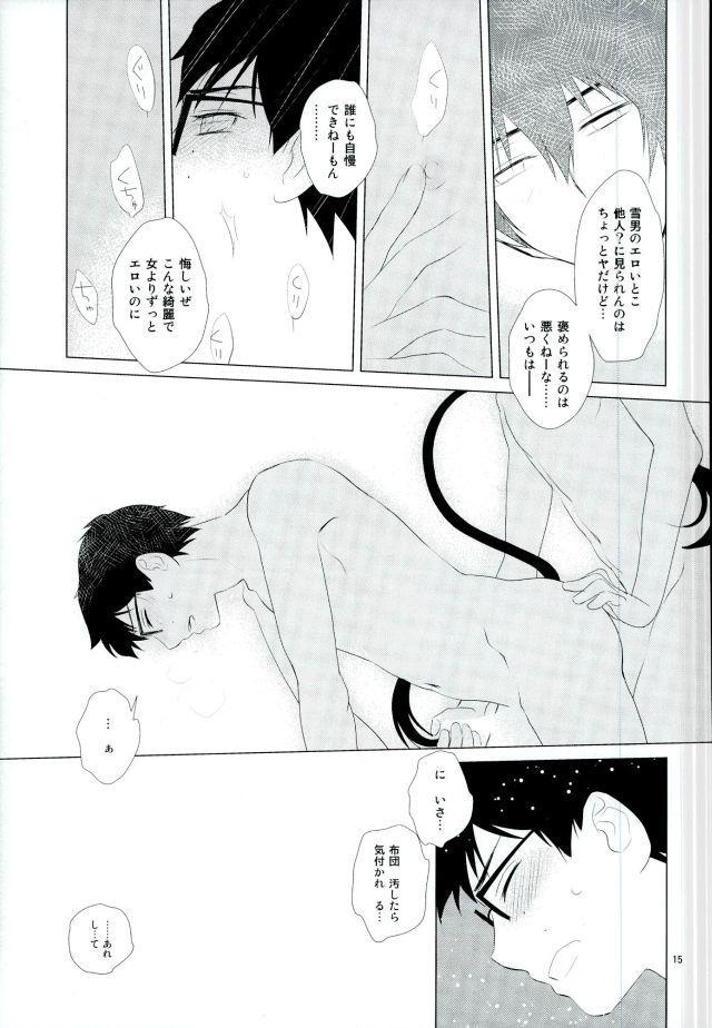 RinYuki Enyoshou 15