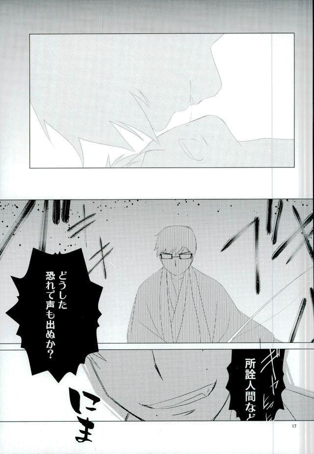 RinYuki Enyoshou 17