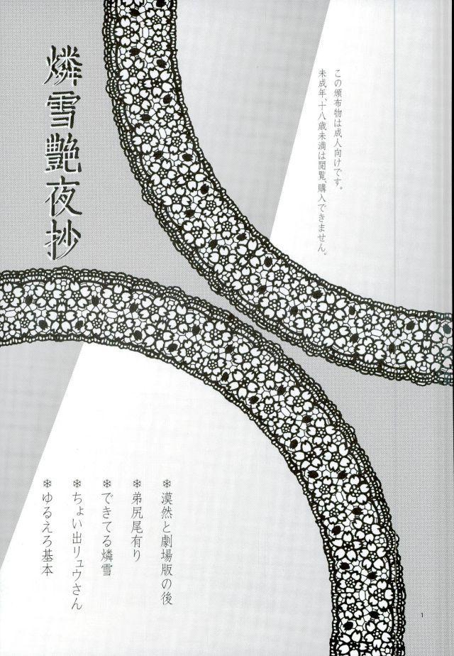 RinYuki Enyoshou 1