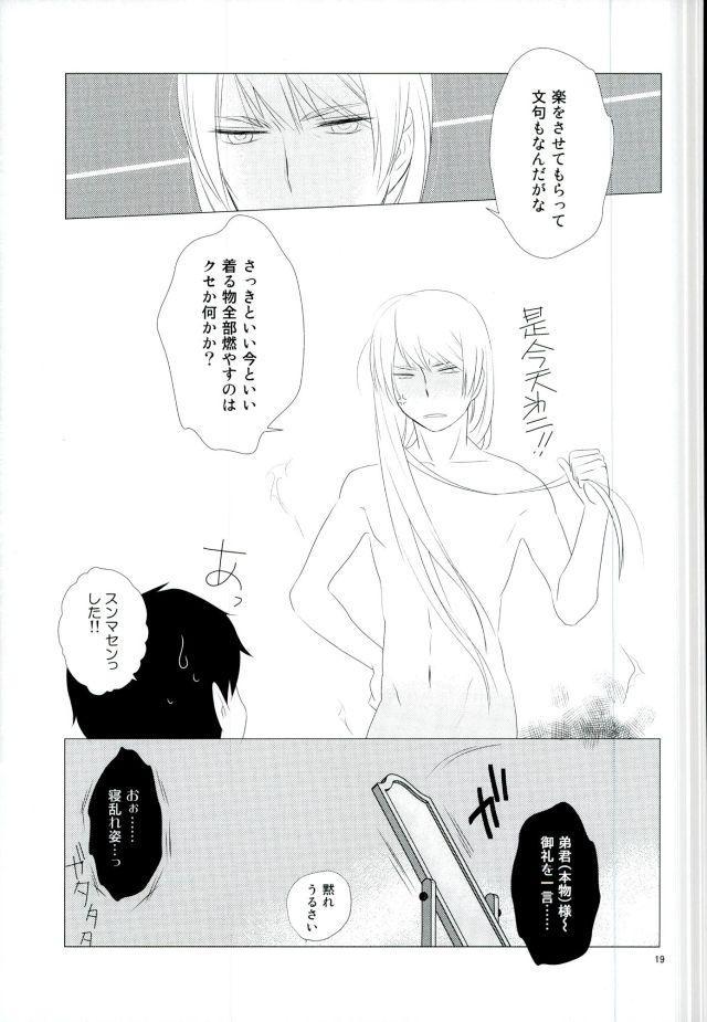 RinYuki Enyoshou 19