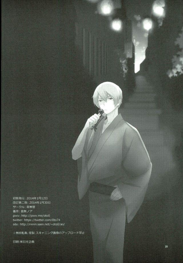 RinYuki Enyoshou 20