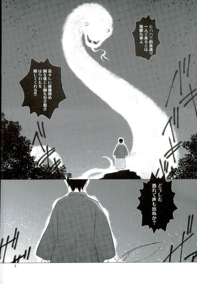 RinYuki Enyoshou 2