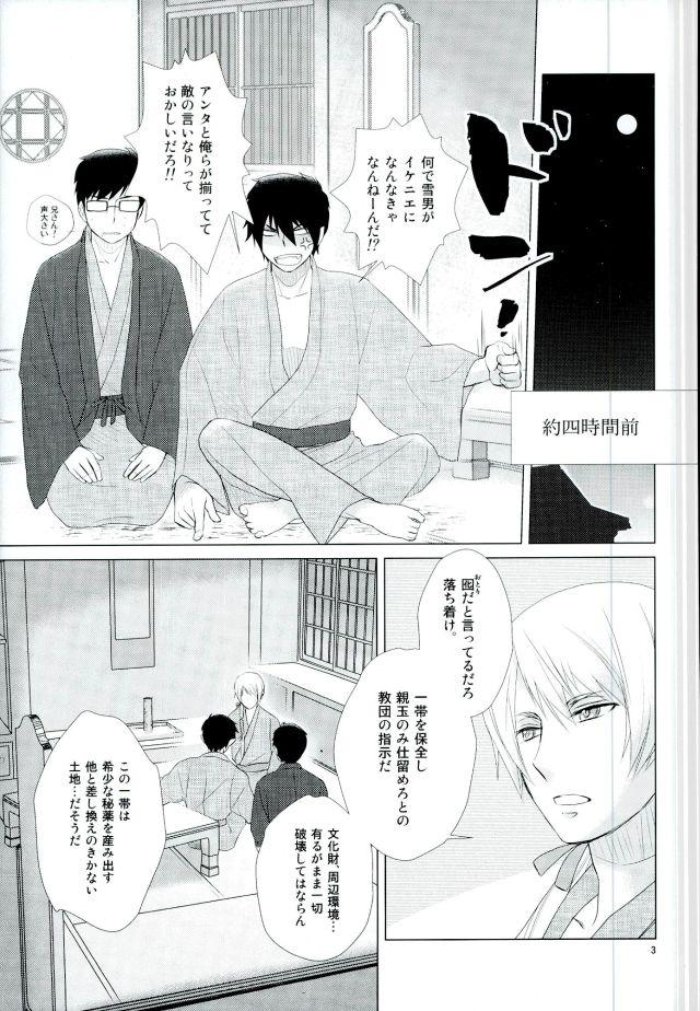 RinYuki Enyoshou 3