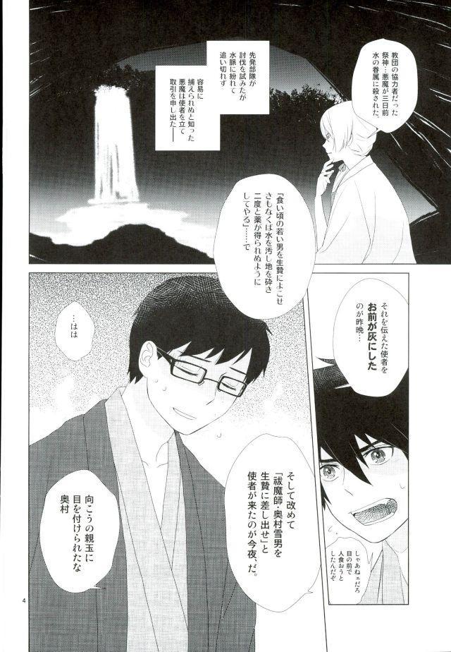 RinYuki Enyoshou 4