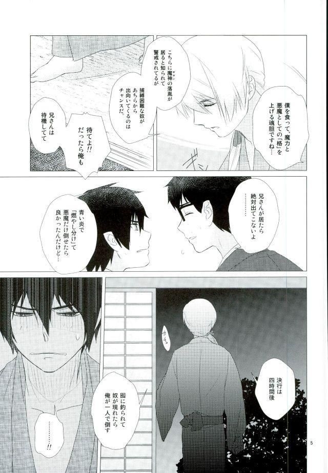 RinYuki Enyoshou 5