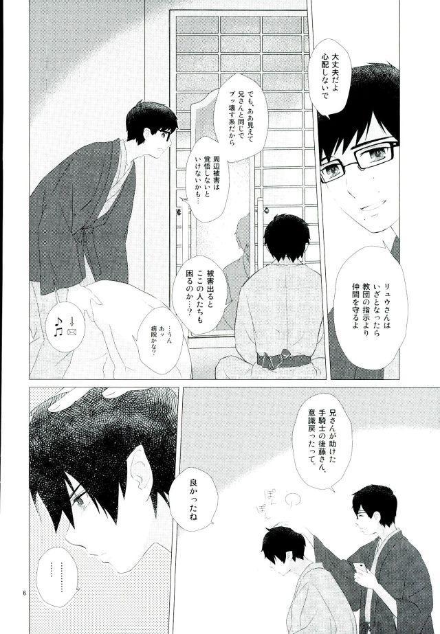 RinYuki Enyoshou 6
