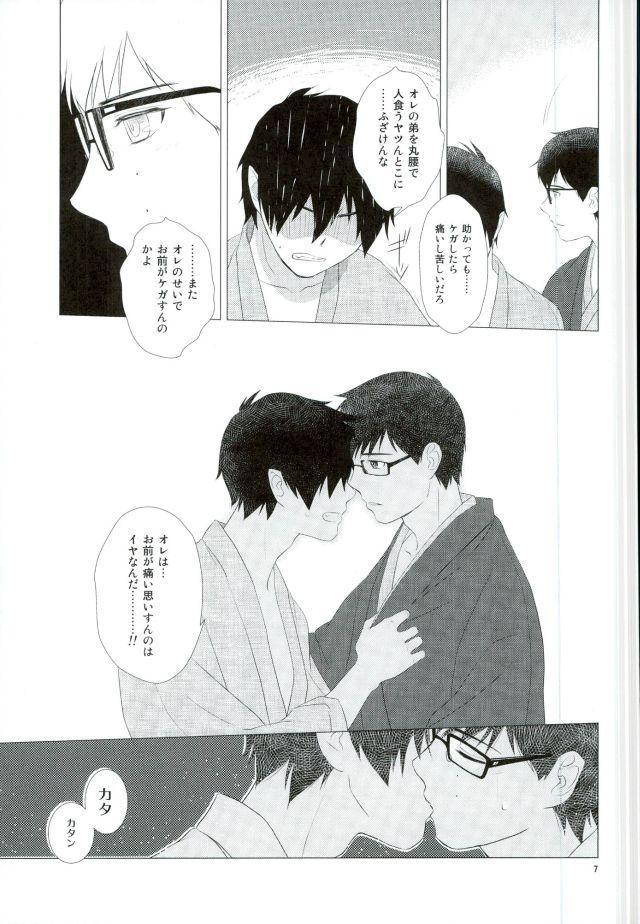 RinYuki Enyoshou 7