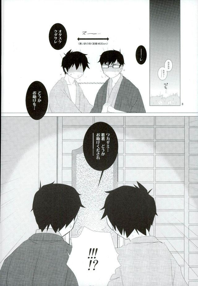 RinYuki Enyoshou 8