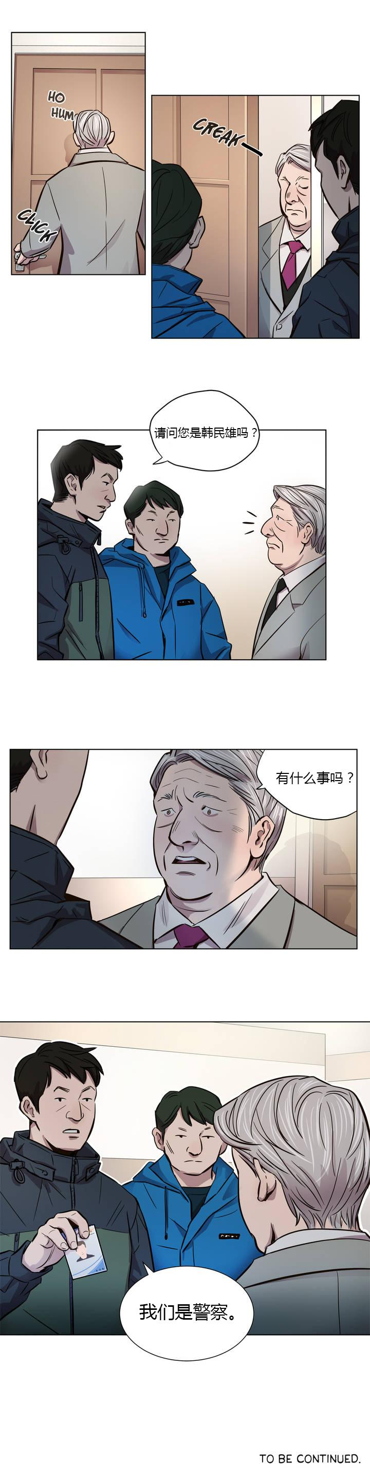 Atonement Camp Ch.0-34 110