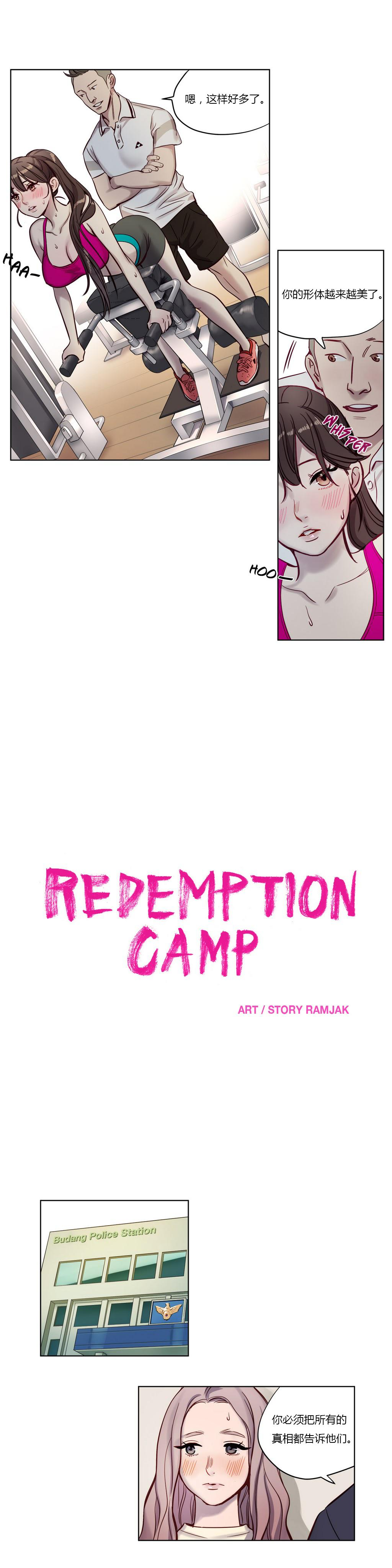 Atonement Camp Ch.0-34 114