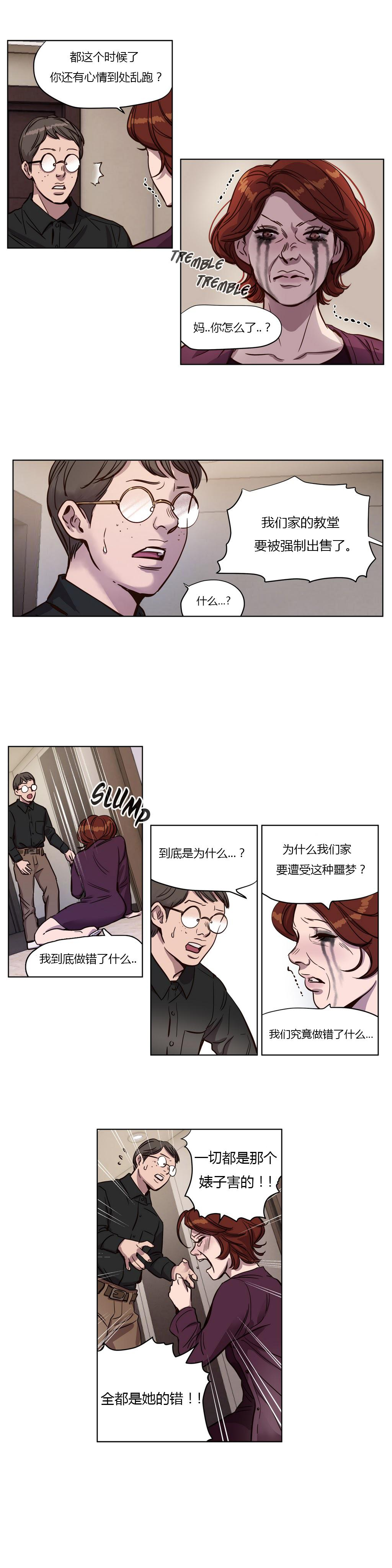 Atonement Camp Ch.0-34 129