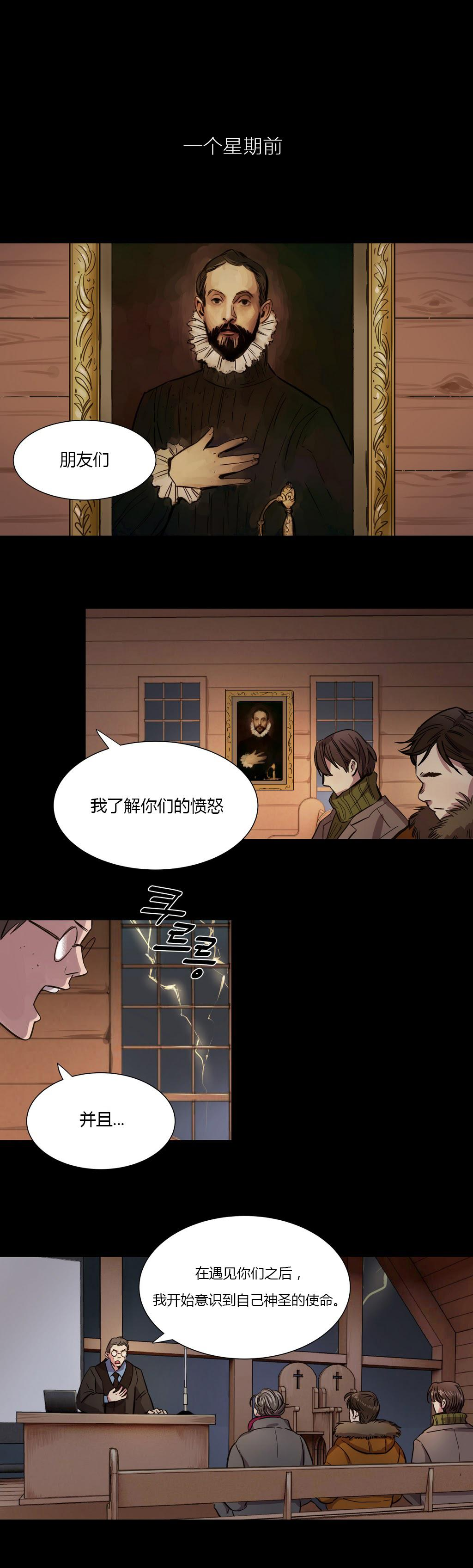 Atonement Camp Ch.0-34 14