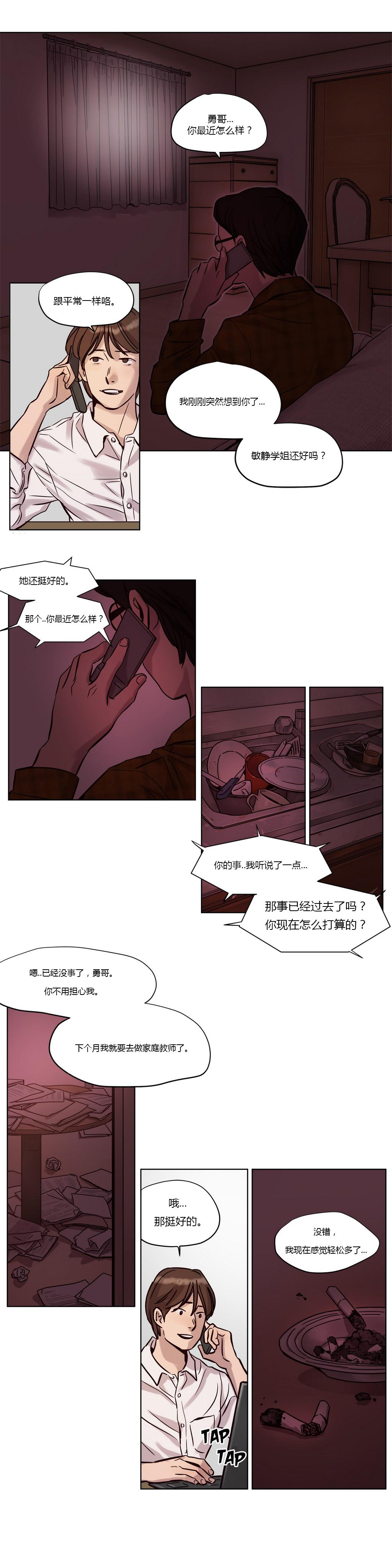 Atonement Camp Ch.0-34 168