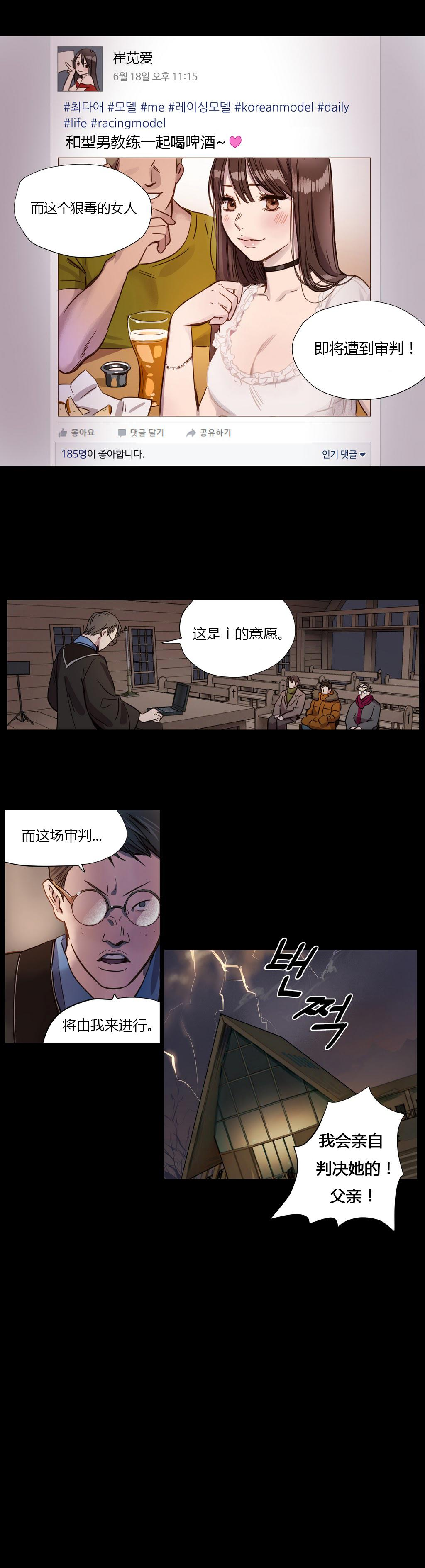 Atonement Camp Ch.0-34 16