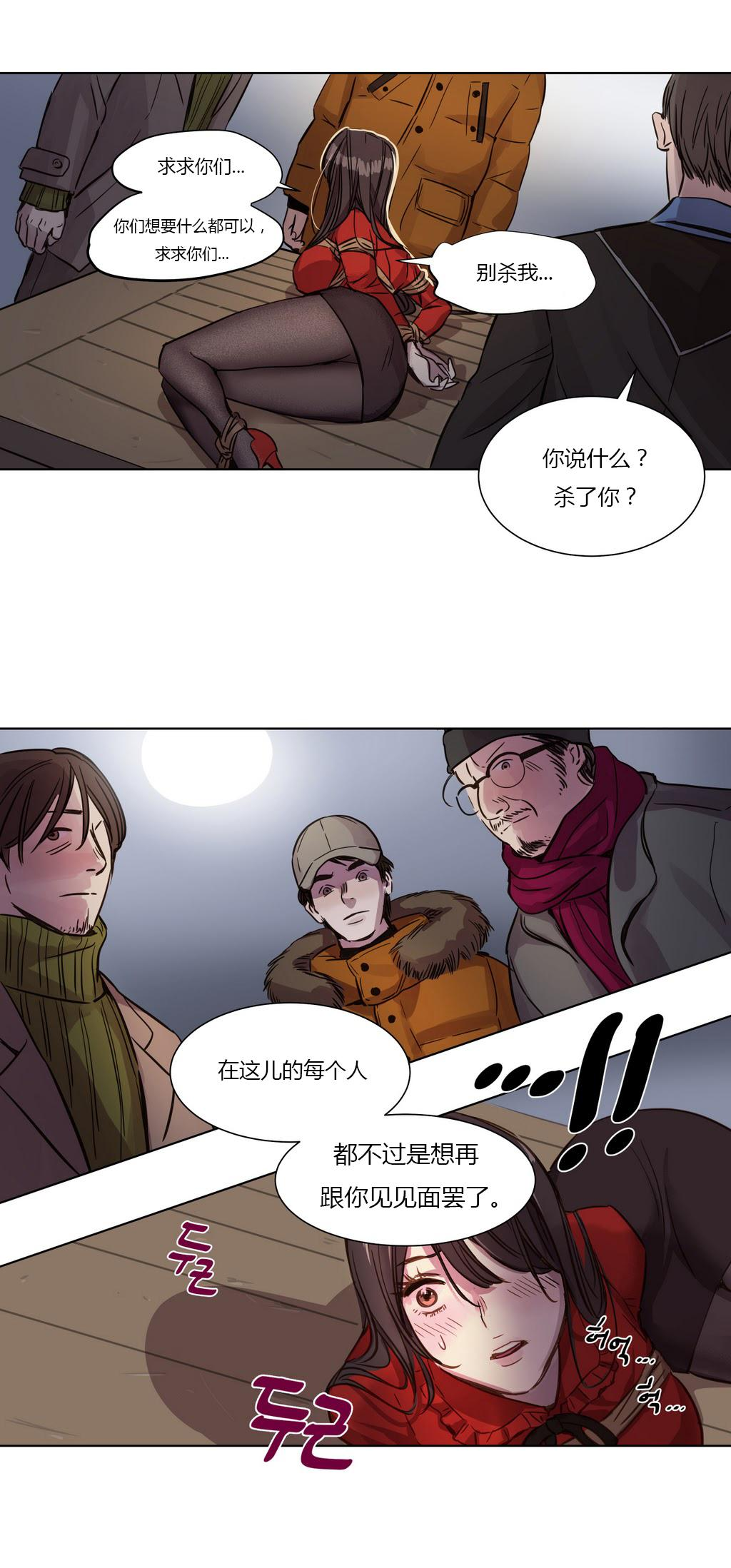 Atonement Camp Ch.0-34 24