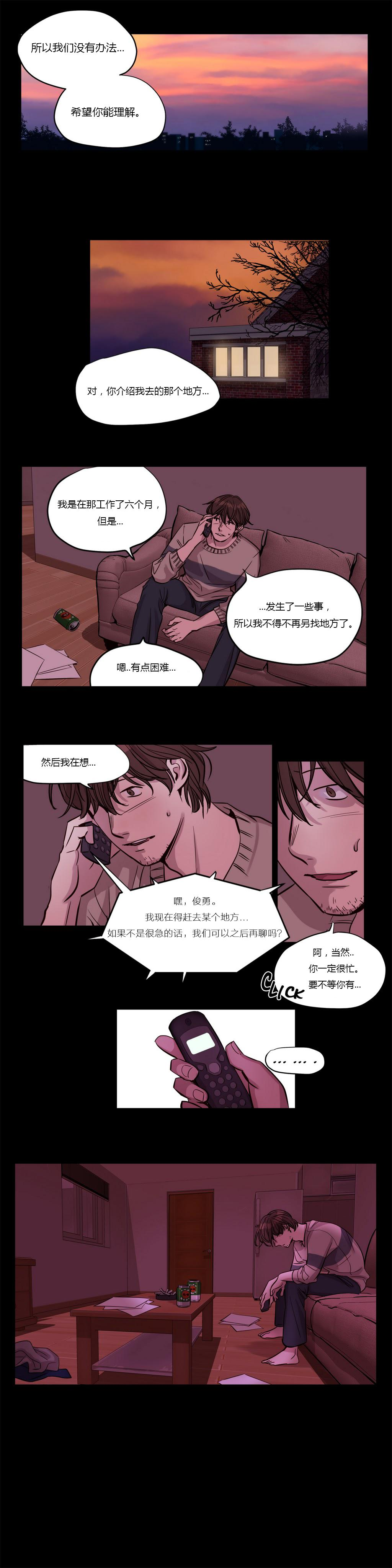 Atonement Camp Ch.0-34 256
