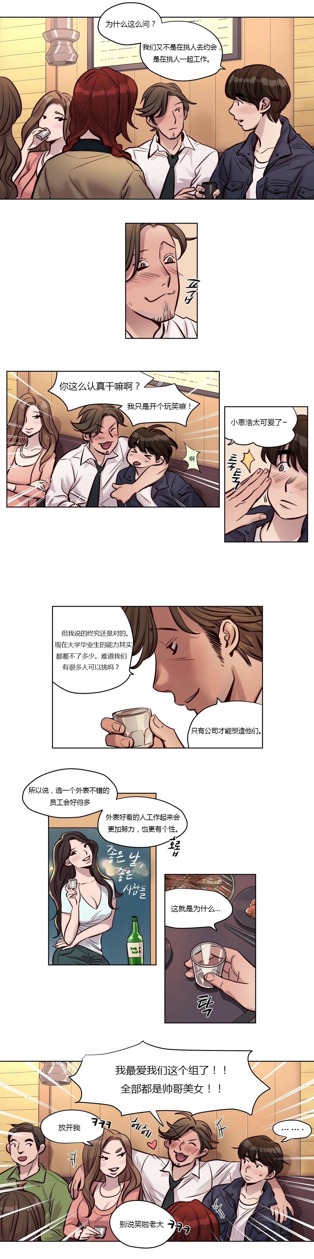 Atonement Camp Ch.0-34 333