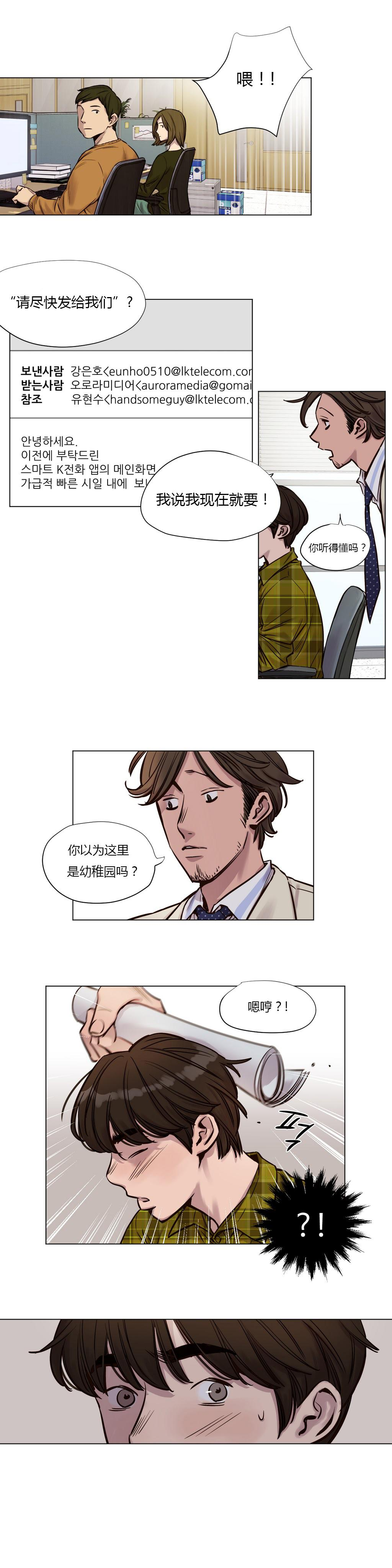 Atonement Camp Ch.0-34 342