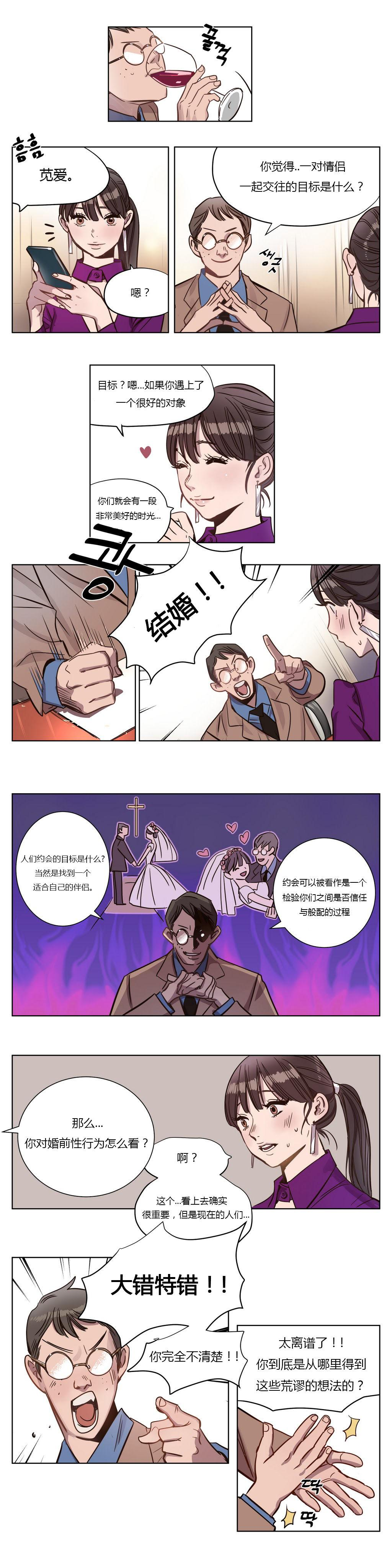 Atonement Camp Ch.0-34 41