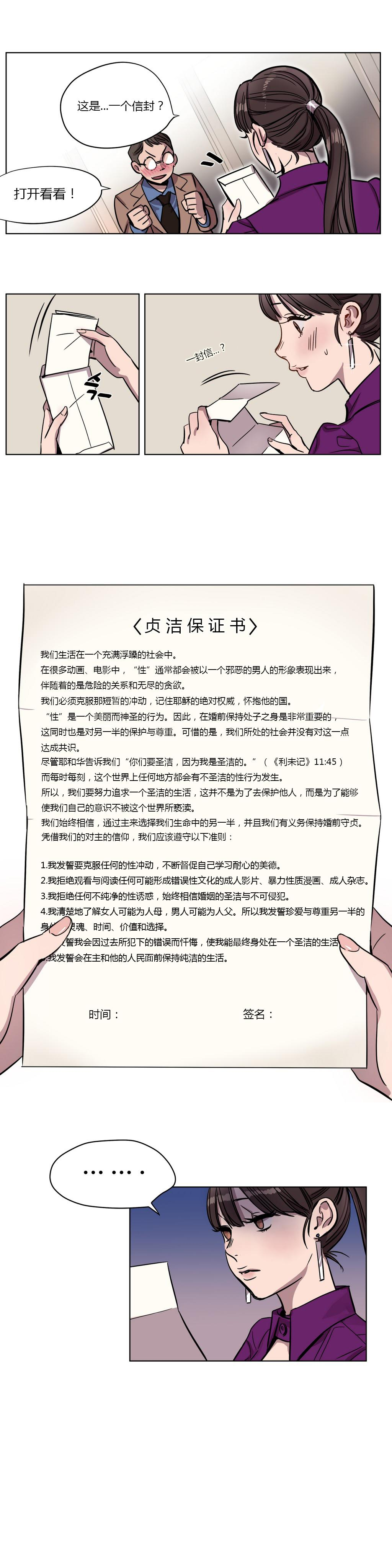 Atonement Camp Ch.0-34 43