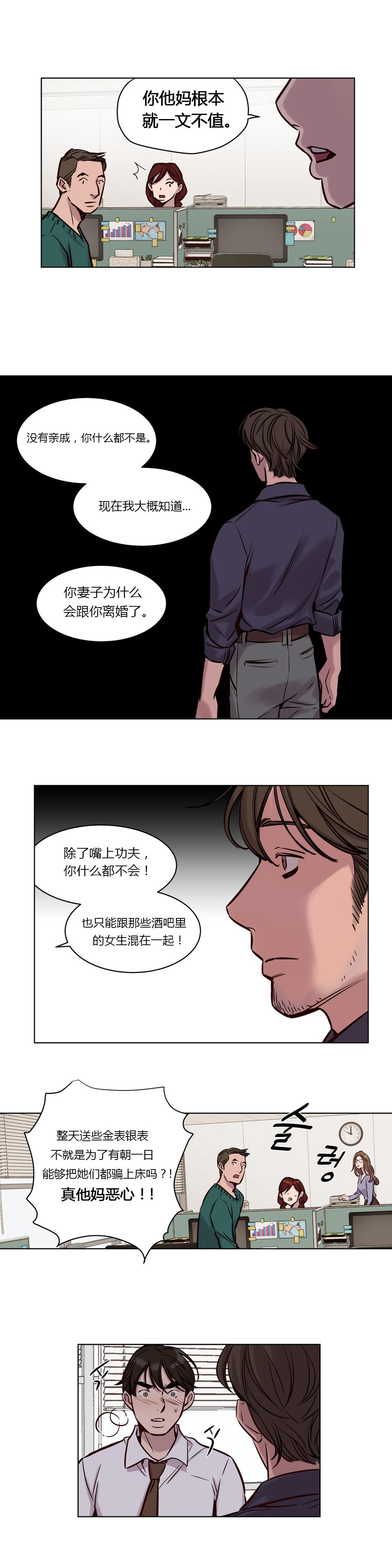 Atonement Camp Ch.0-34 439