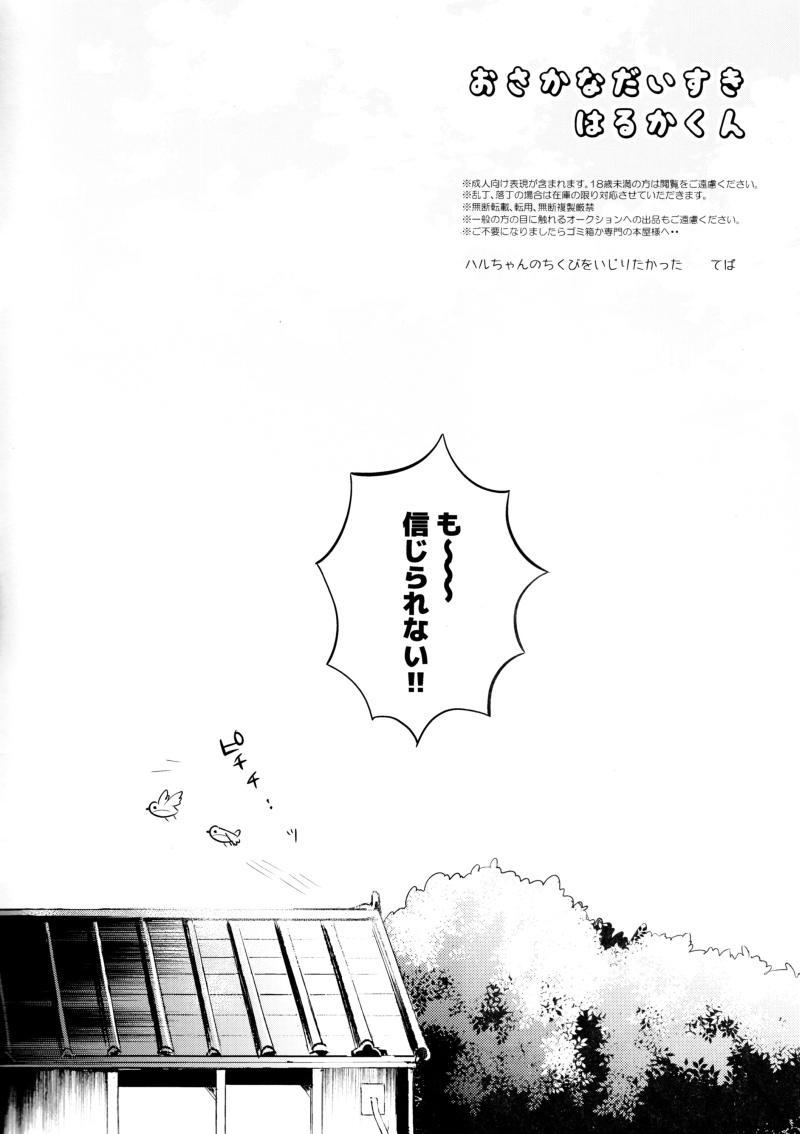 Osakana Daisuki Haru-kun 1