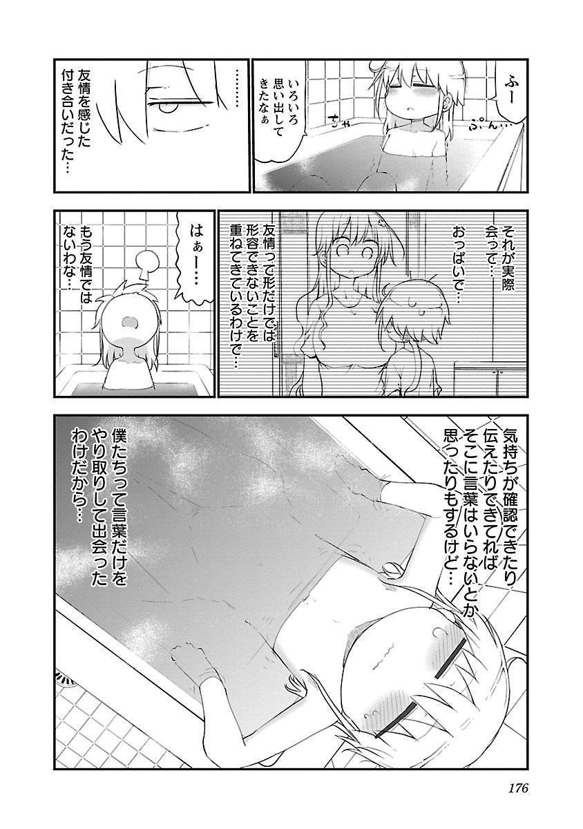 Chichichichi 2 177