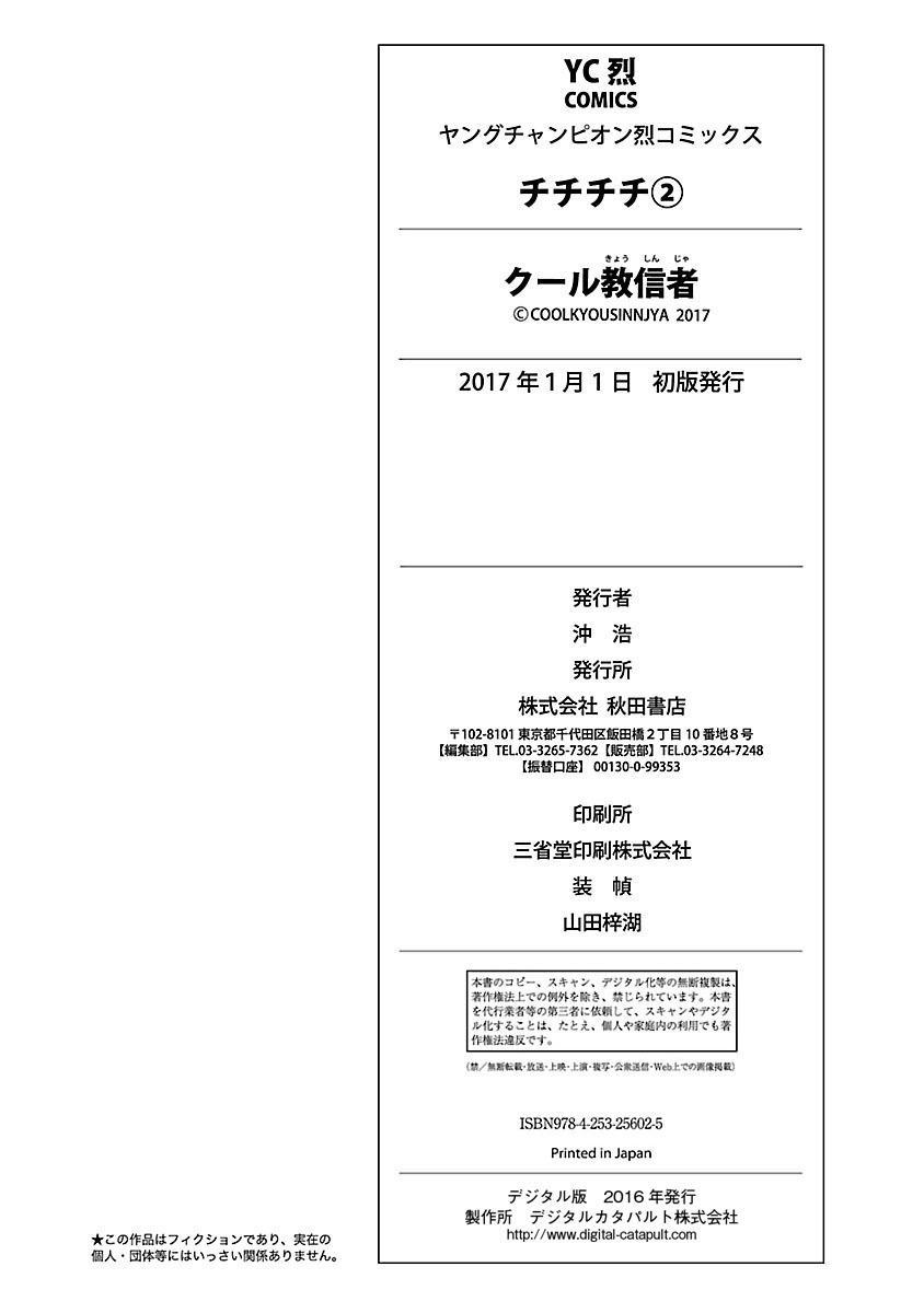 Chichichichi 2 193