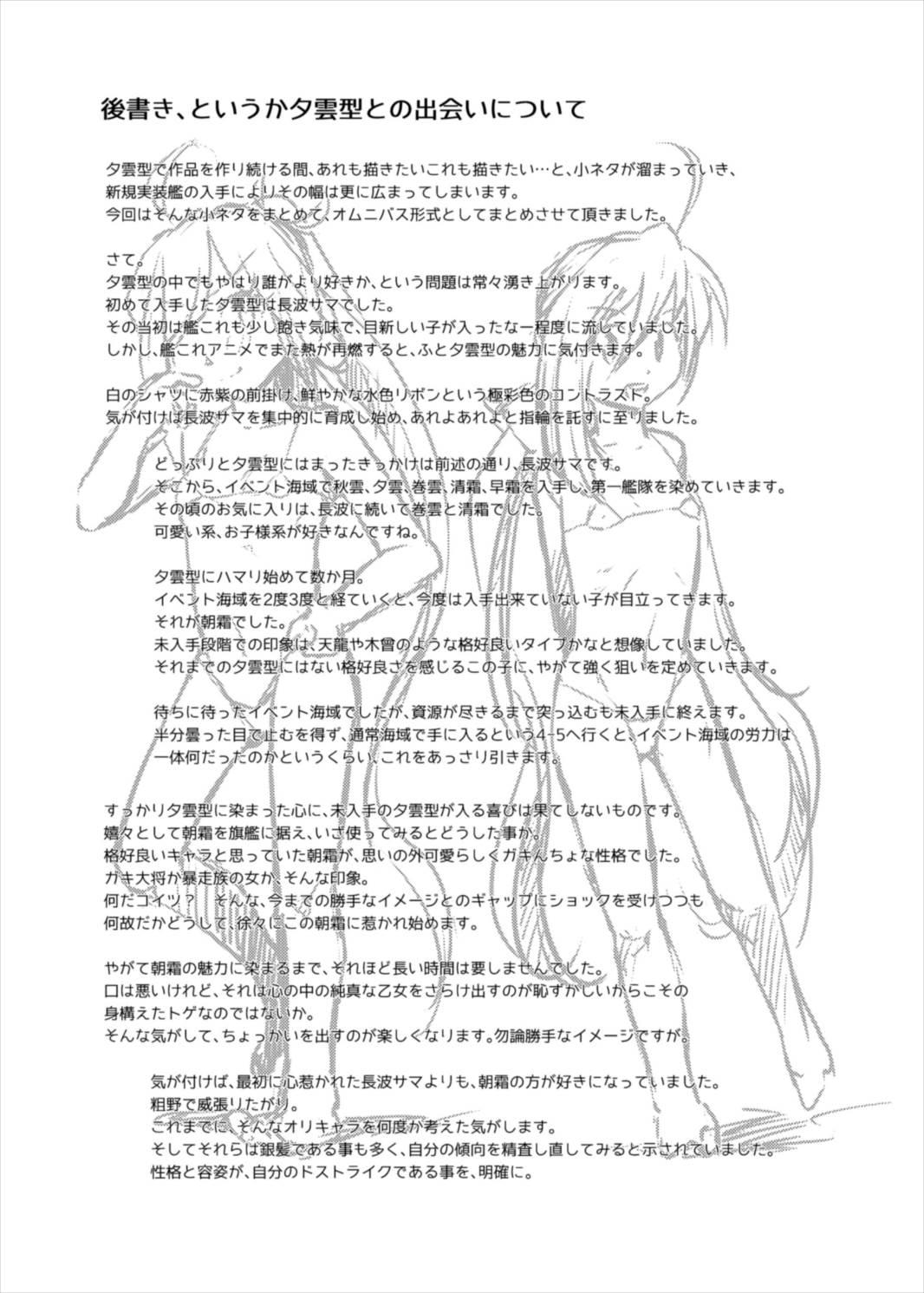 Yuugumo-gata Omnibus 20