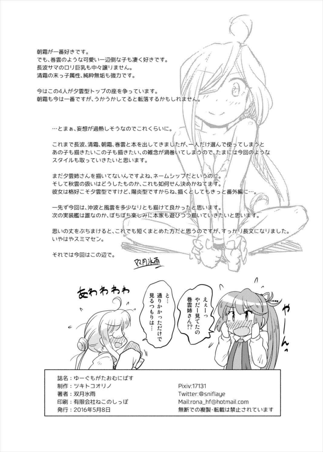 Yuugumo-gata Omnibus 21