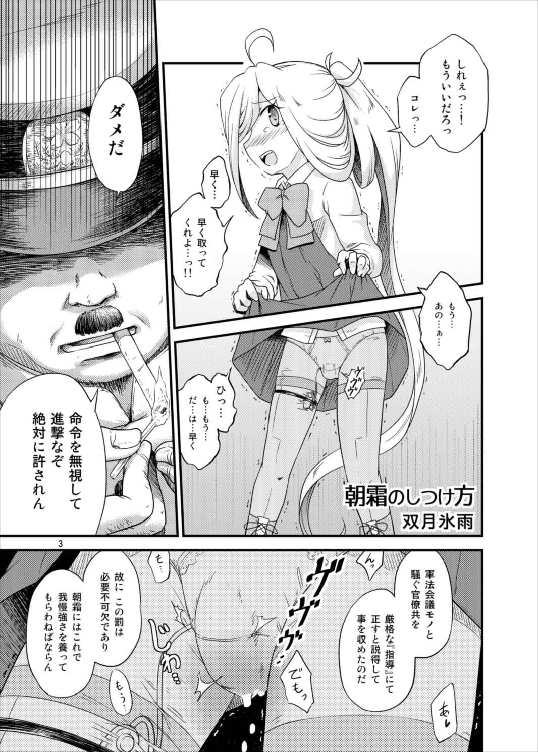 Yuugumo-gata Omnibus 2