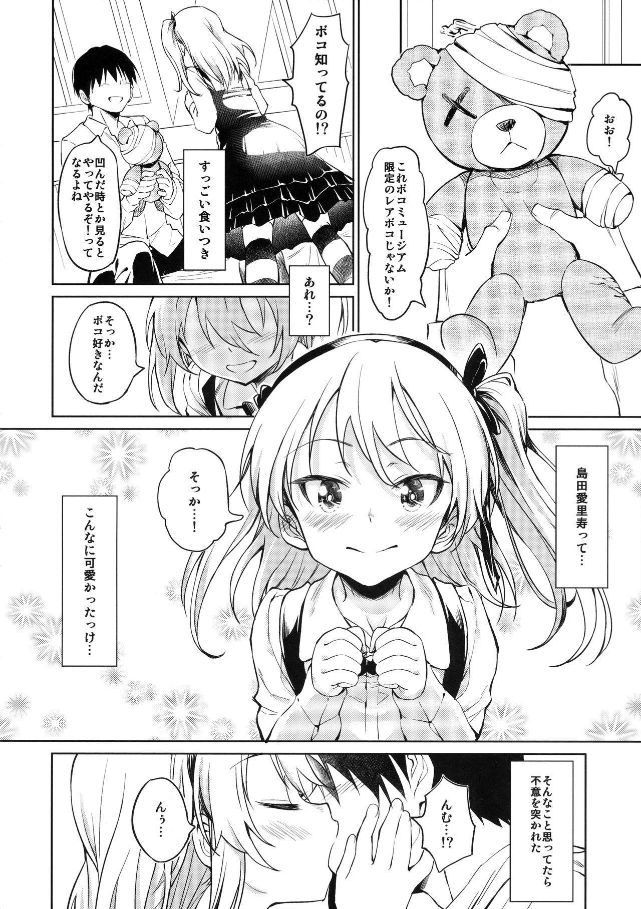 Senshadou no Uramichi 4