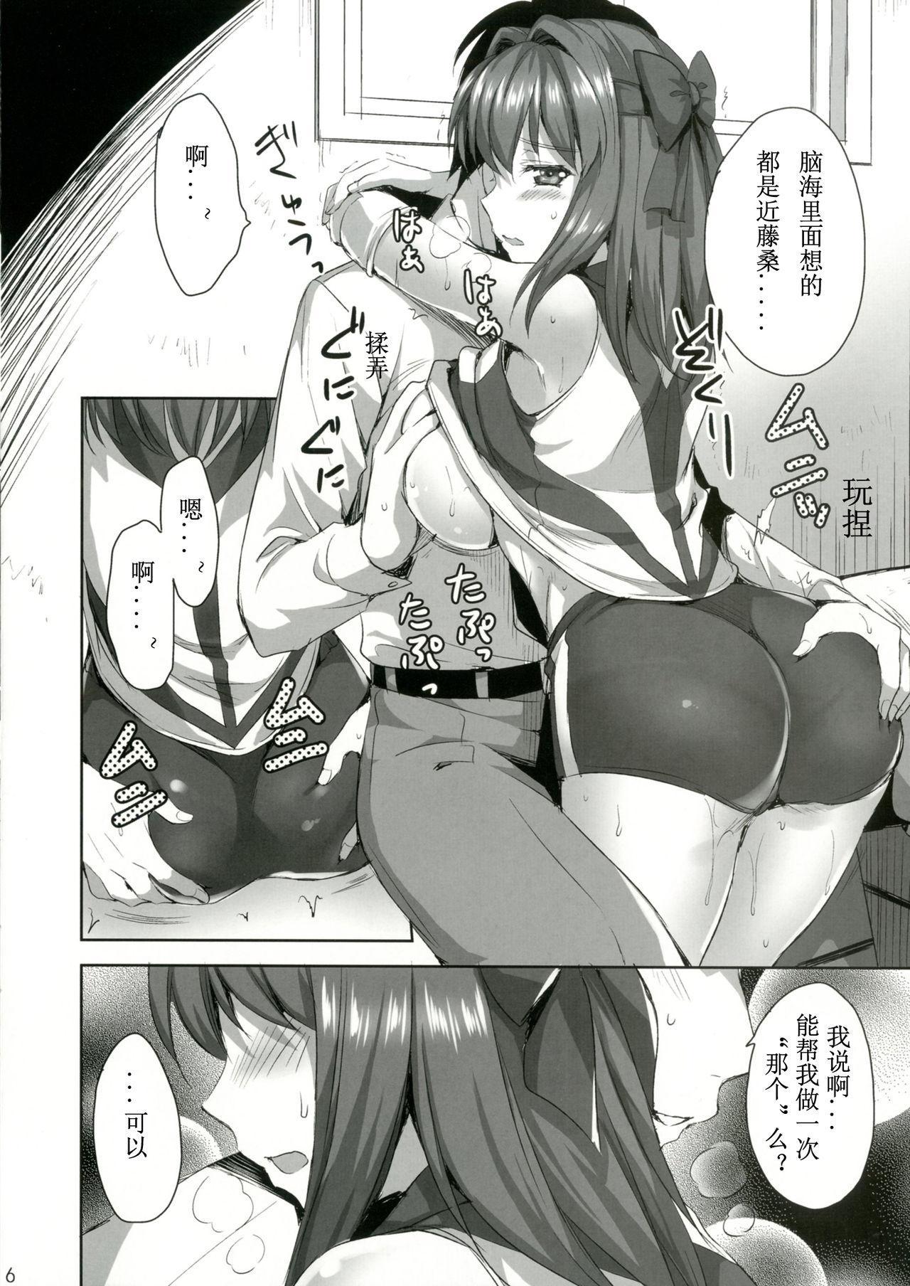 Sensei, Choudai 4