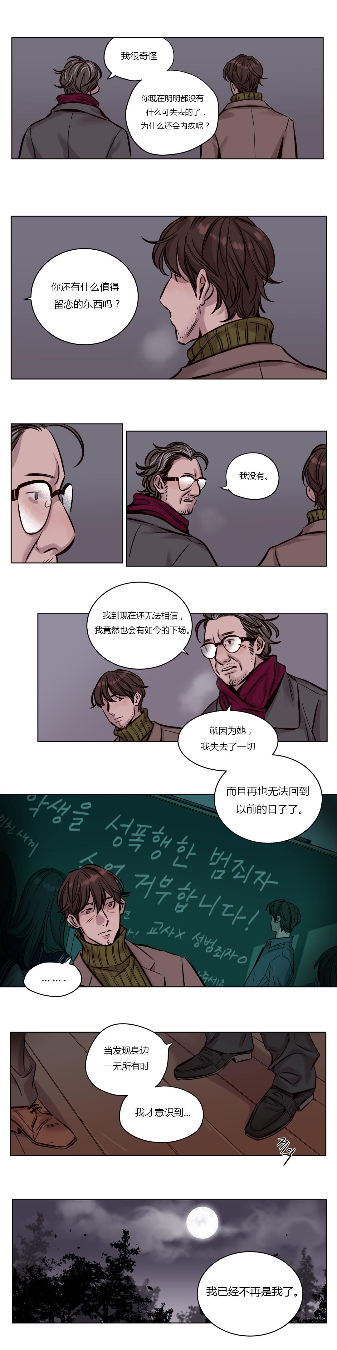 Atonement Camp Ch.0-36 479