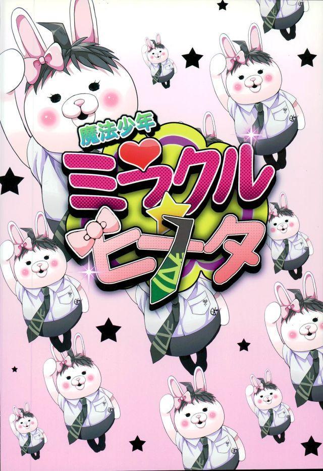Mahou Shounen Miracle Hinata 18