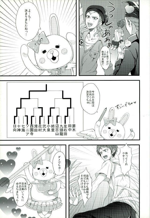Mahou Shounen Miracle Hinata 3