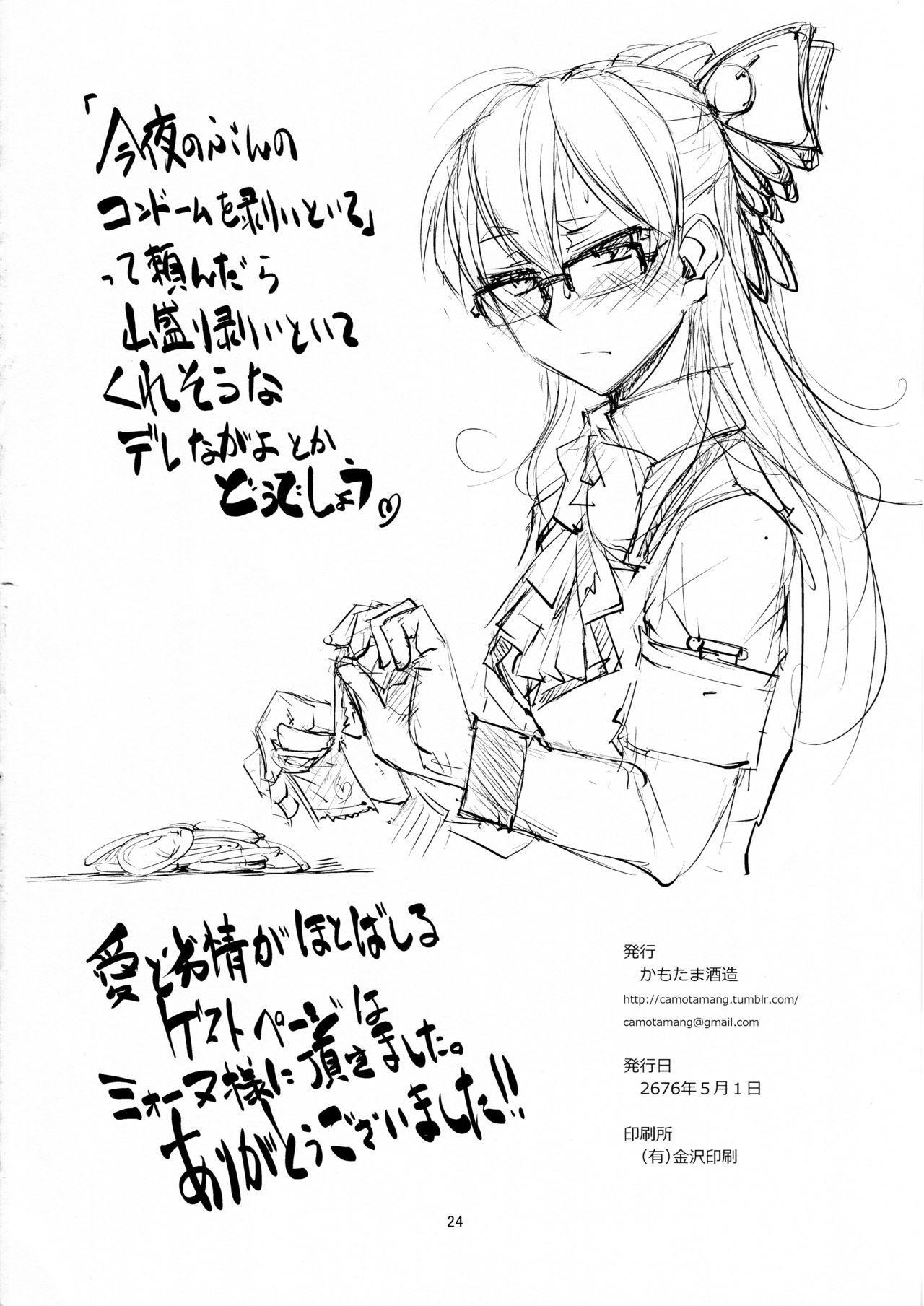 Nagayo no Yonaga 24