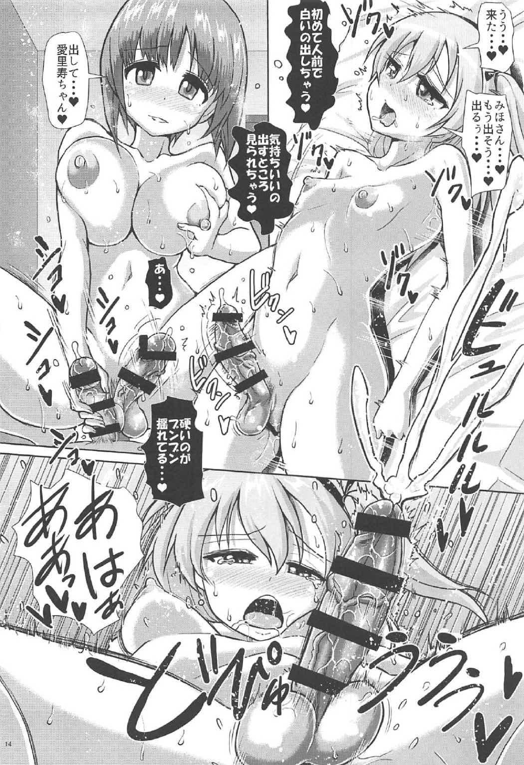 Panzer High no Osamekata 2 12