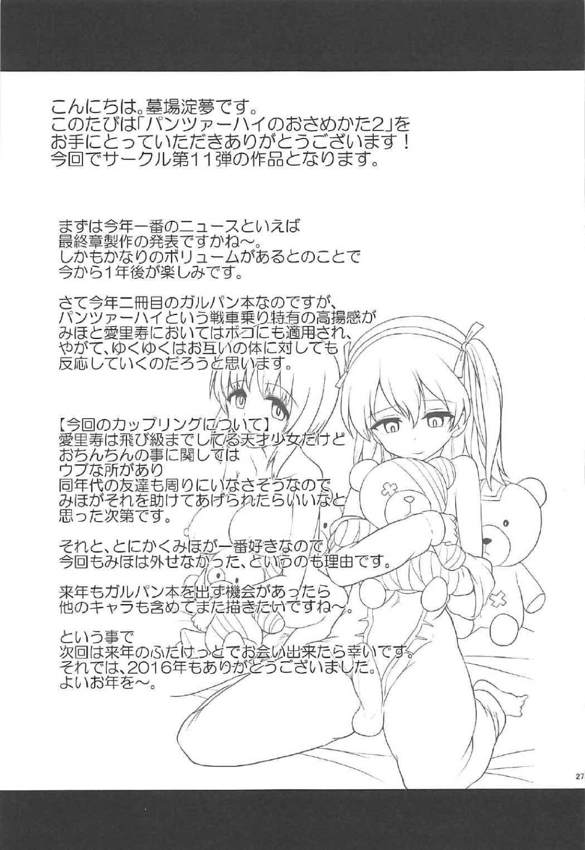 Panzer High no Osamekata 2 25