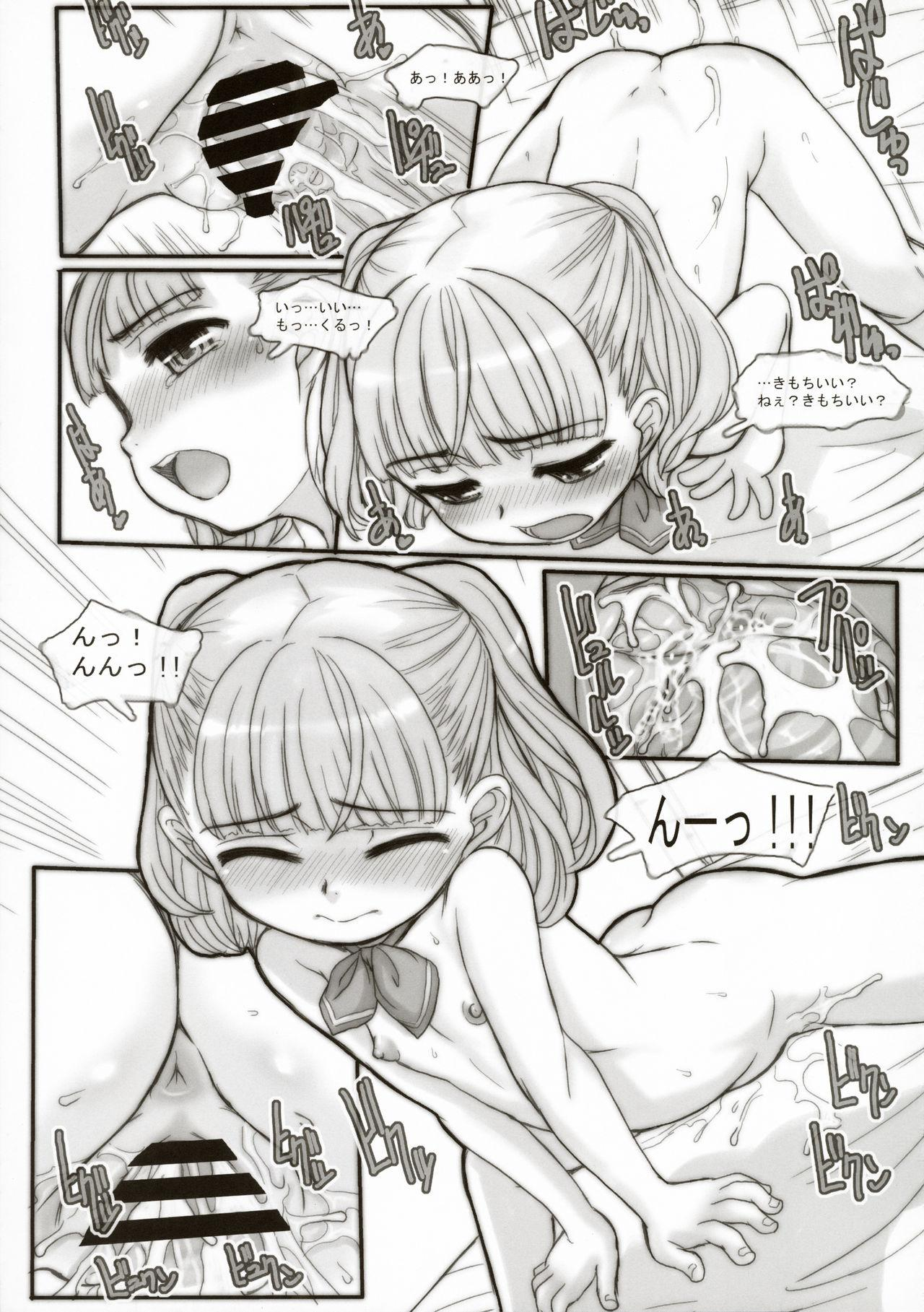 INVISIBLE STALKER 26