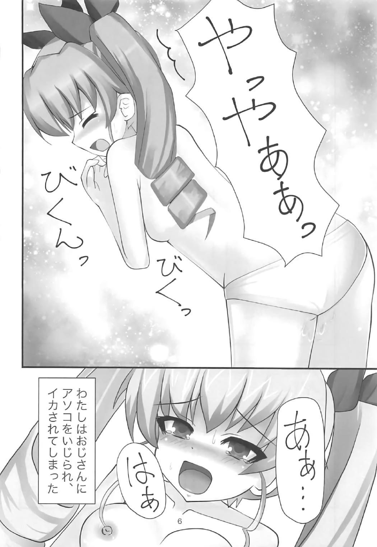 Anchovy Enjo Kousai 4