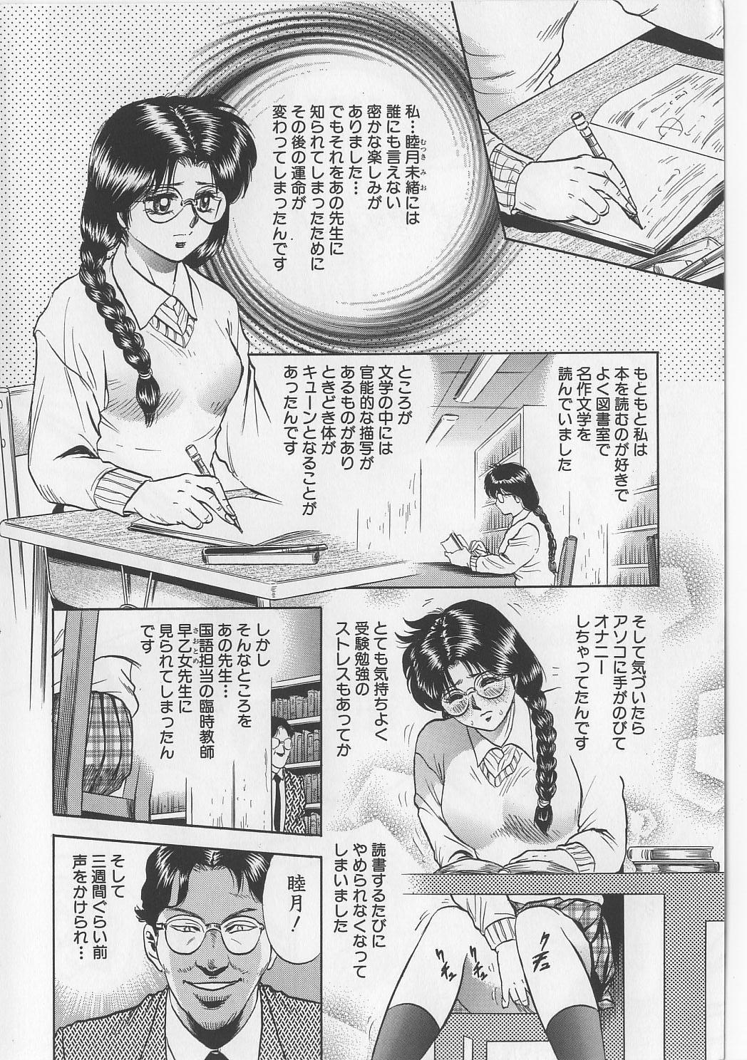 Shojo Renzoku Goukan 9