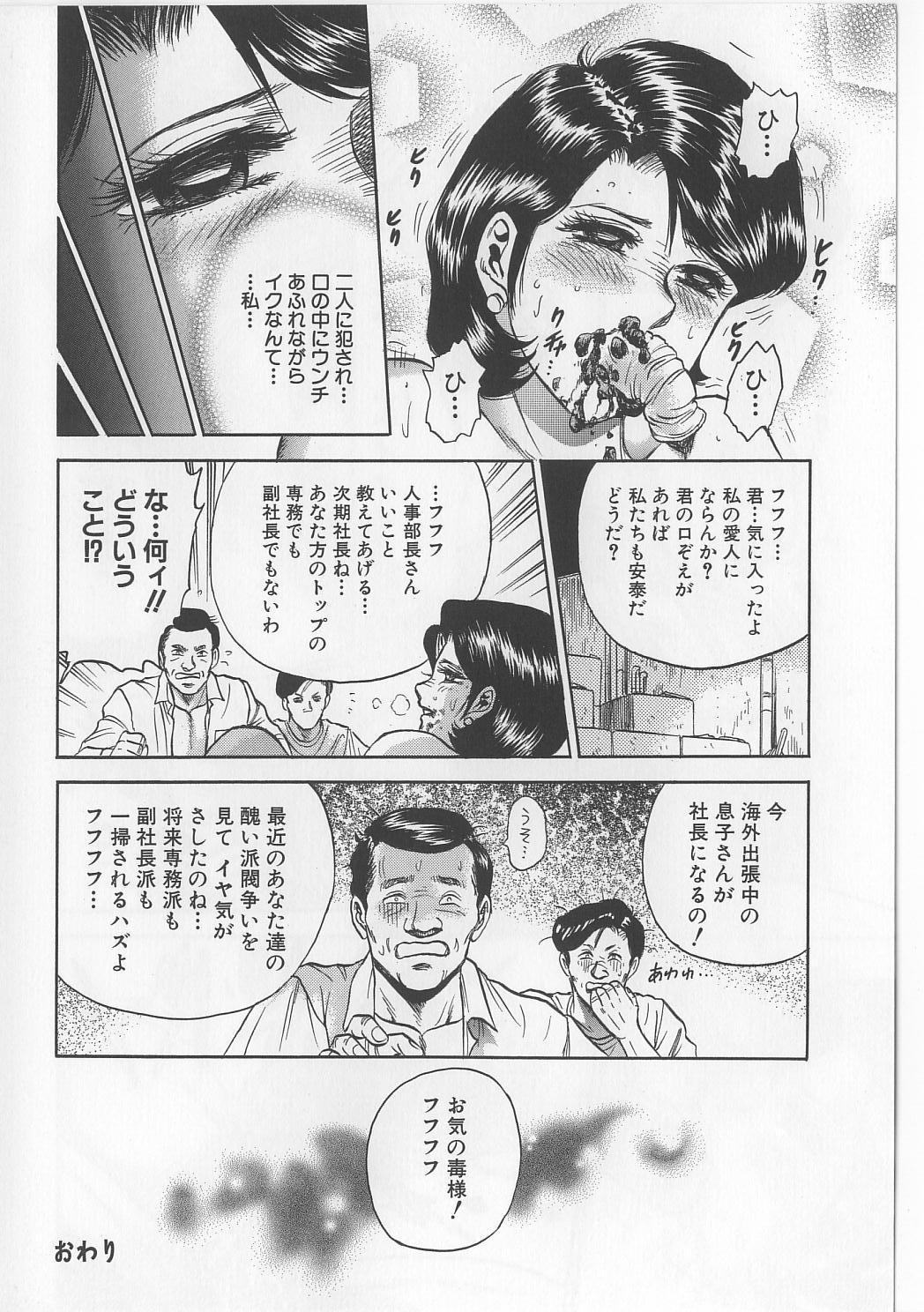 Shojo Renzoku Goukan 99