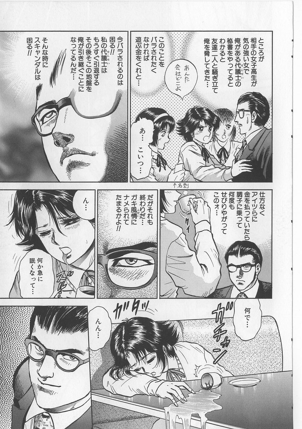 Shojo Renzoku Goukan 102