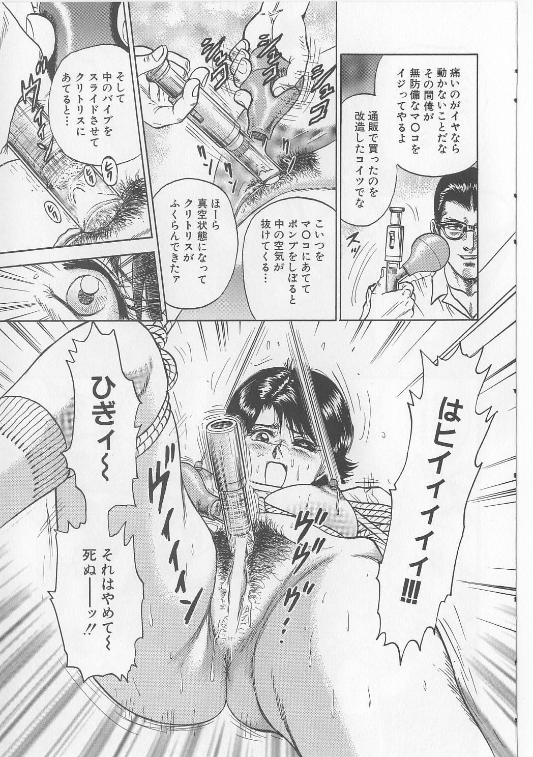 Shojo Renzoku Goukan 106