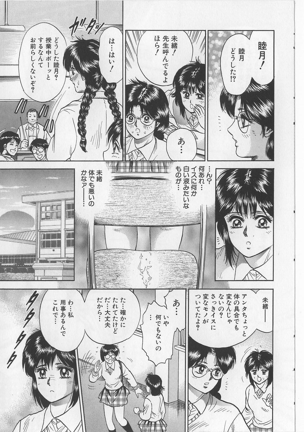 Shojo Renzoku Goukan 10