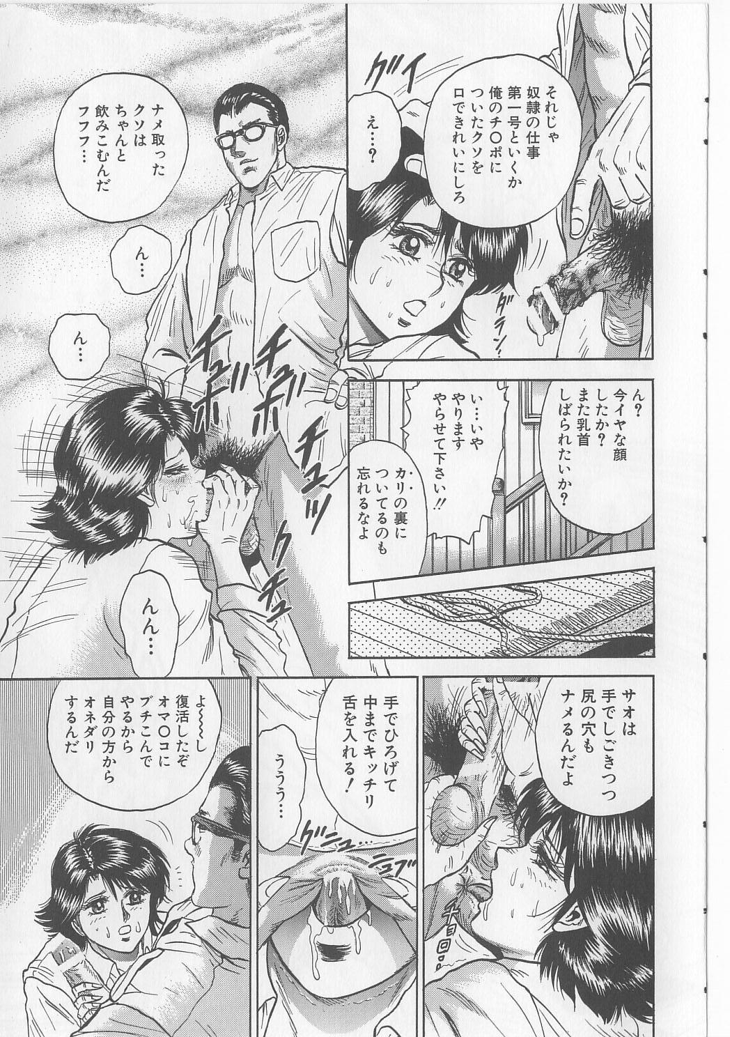 Shojo Renzoku Goukan 112