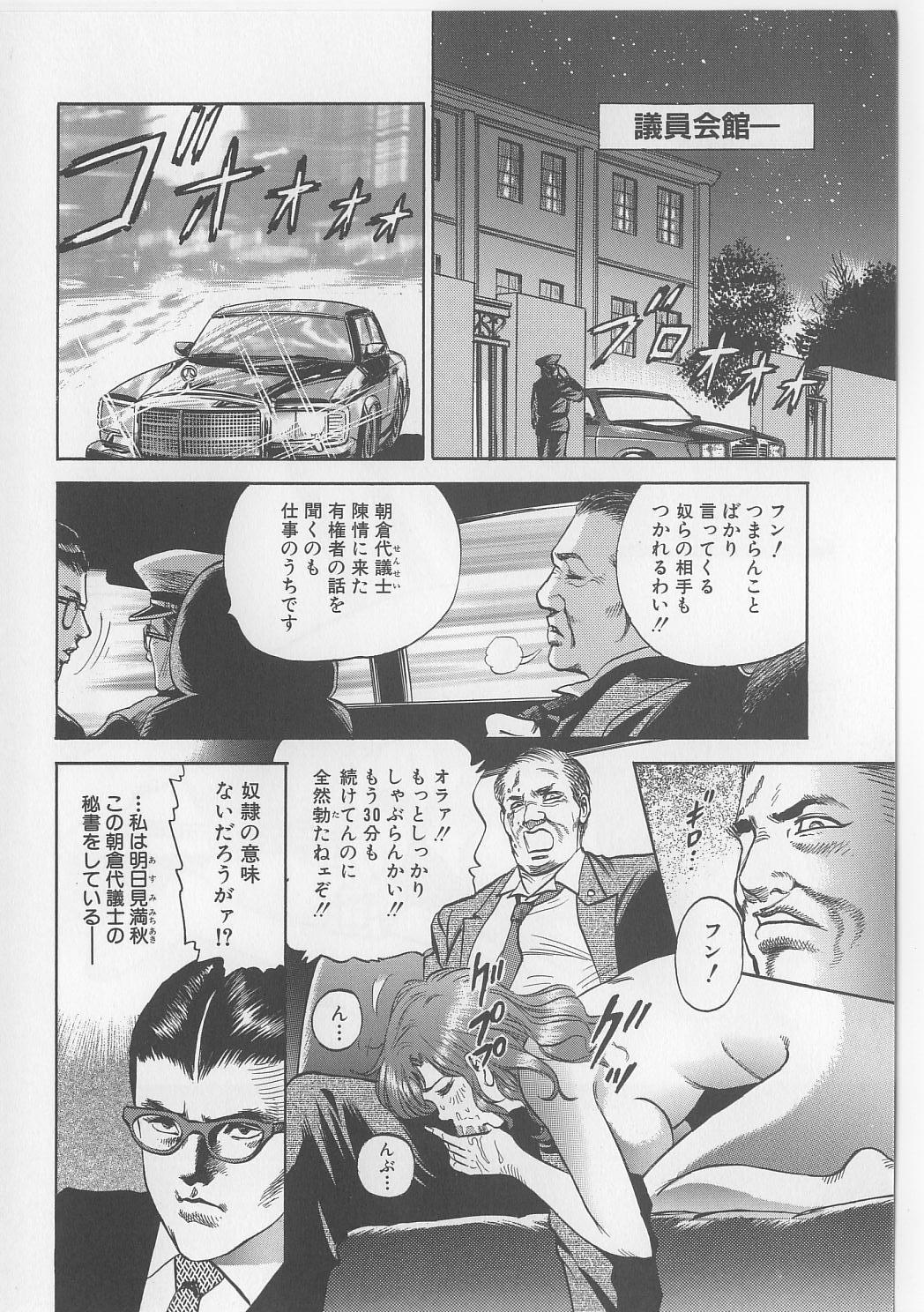 Shojo Renzoku Goukan 117